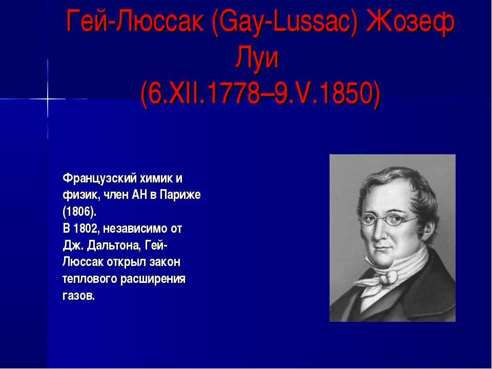 Гей-Люссак (Gay-Lussac) Жозеф Луи (6.XII.1778–9.V.1850) Французский химик и ф...