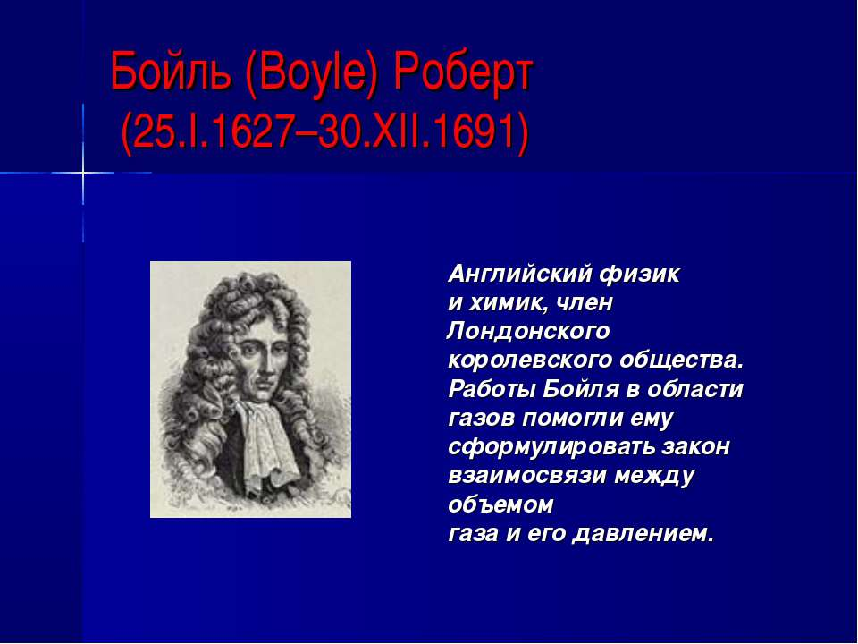 Бойль (Boyle) Роберт (25.I.1627–30.XII.1691) Английский физик и химик, член Л...