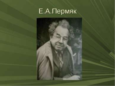 Е.А.Пермяк