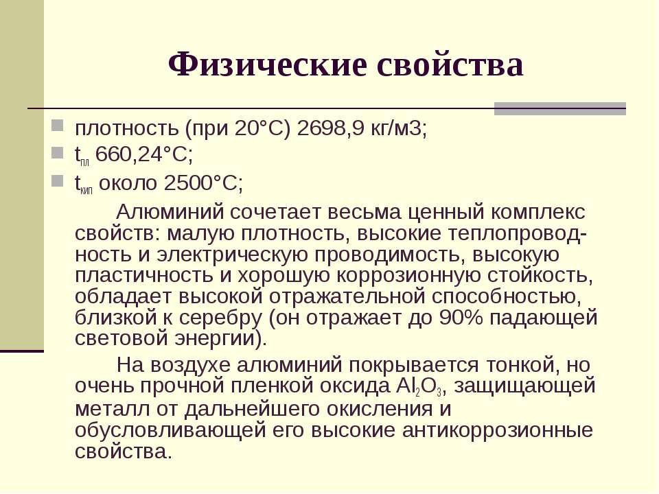 Физические свойства плотность (при 20°С) 2698,9 кг/м3; tпл 660,24°С; tкип око...