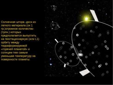 Солнечная штора -диск из легкого материала (ок 1 гр.)огромное количество (трл...