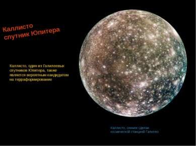 Каллисто спутник Юпитера Каллисто, снимок сделан космической станцией Галилео...