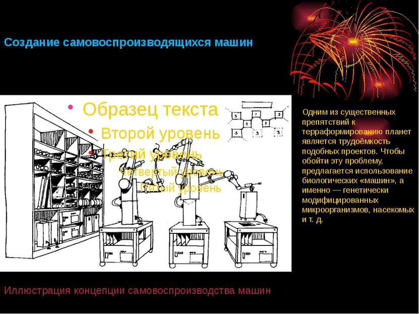 Создание самовоспроизводящихся машин Одним из существенных препятствий к терр...