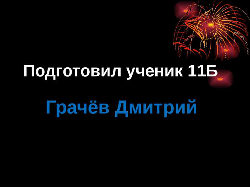 Подготовил ученик 11Б Грачёв Дмитрий