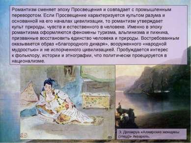 Романтизм сменяет эпохуПросвещенияи совпадает спромышленным переворотом. Е...