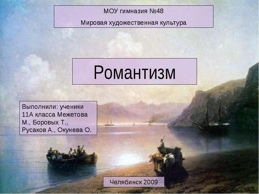Романтизм Выполнили: ученики 11А класса Межетова М., Боровых Т., Русаков А., ...