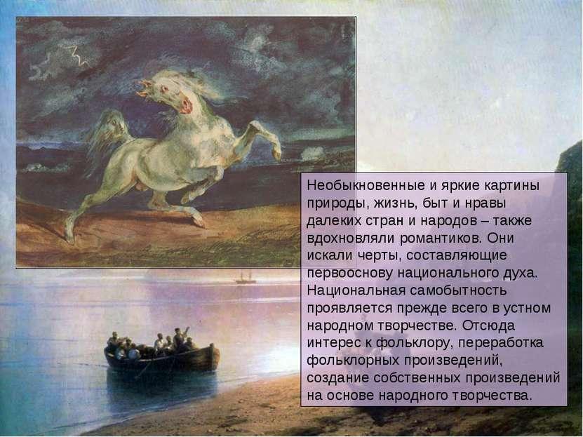 Необыкновенные и яркие картины природы, жизнь, быт и нравы далеких стран и на...