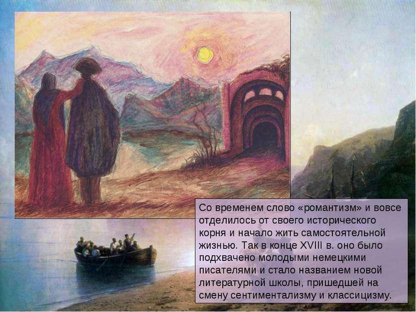 Со временем слово «романтизм» и вовсе отделилось от своего исторического корн...