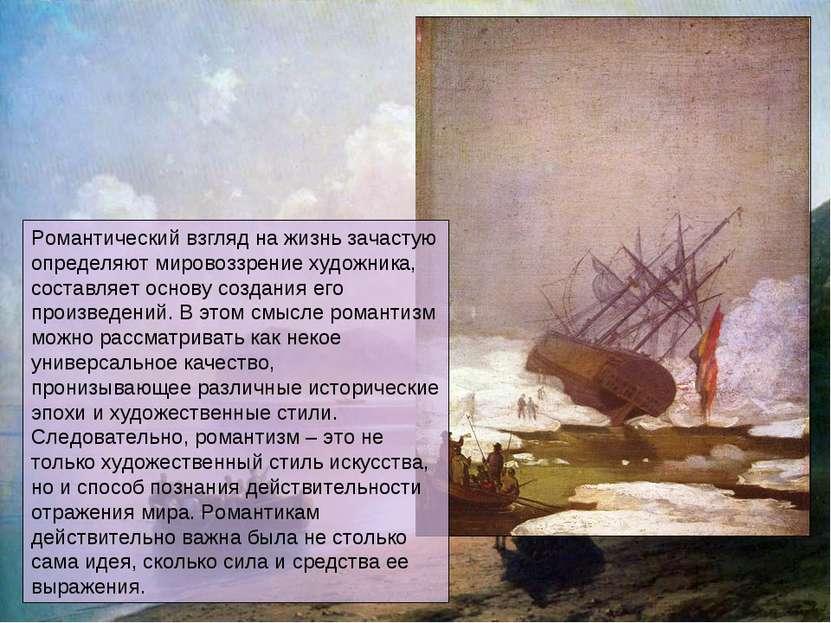 Романтический взгляд на жизнь зачастую определяют мировоззрение художника, со...