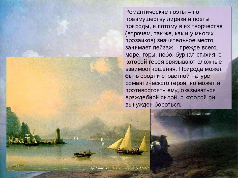 Романтические поэты – по преимуществу лирики и поэты природы, и потому в их т...