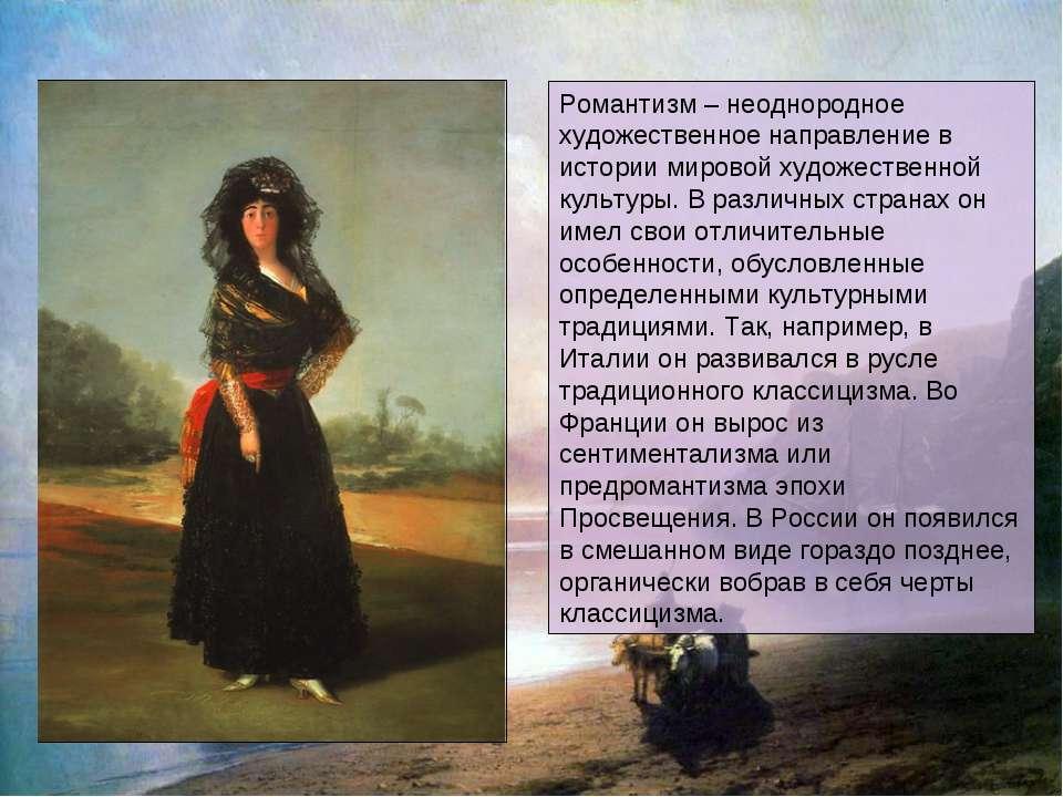 Романтизм – неоднородное художественное направление в истории мировой художес...