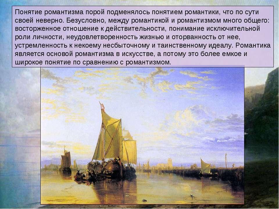 Понятие романтизма порой подменялось понятием романтики, что по сути своей не...