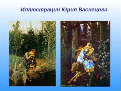 Иллюстрации Юрия Васнецова