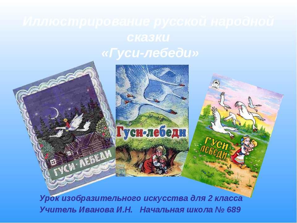 Иллюстрирование русской народной сказки «Гуси-лебеди» Урок изобразительного и...