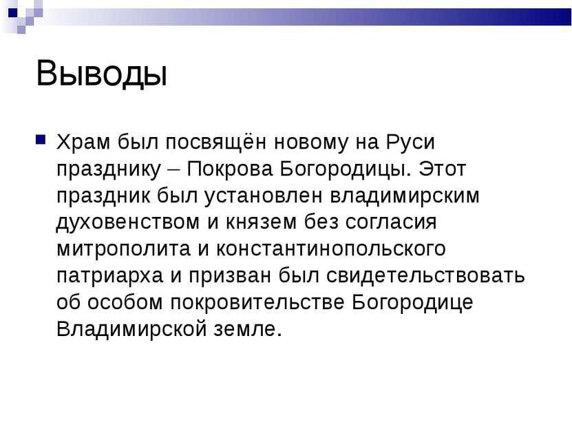 Выводы Храм был посвящён новому на Руси празднику – Покрова Богородицы. Этот ...