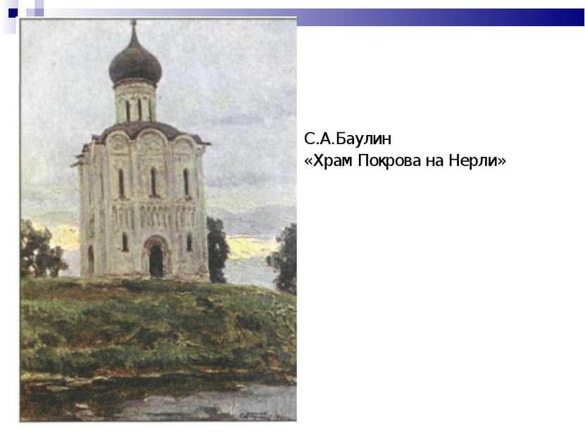 С.А.Баулин «Храм Покрова на Нерли»