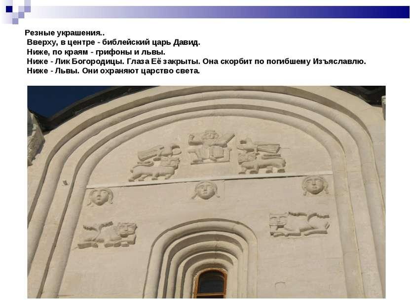Резные украшения.. Вверху, в центре - библейский царь Давид. Ниже, по краям -...