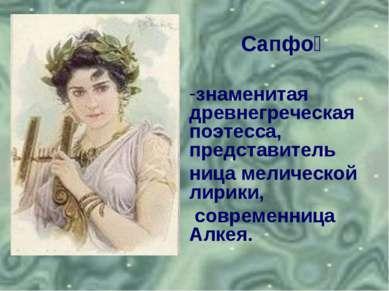 Сапфо знаменитая древнегреческая поэтесса, представитель ница мелической лири...