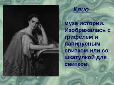 Клио муза истории. Изображалась с грифелем и папирусным свитком или со шкатул...