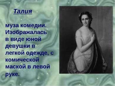 Талия муза комедии. Изображалась в виде юной девушки в легкой одежде, с комич...