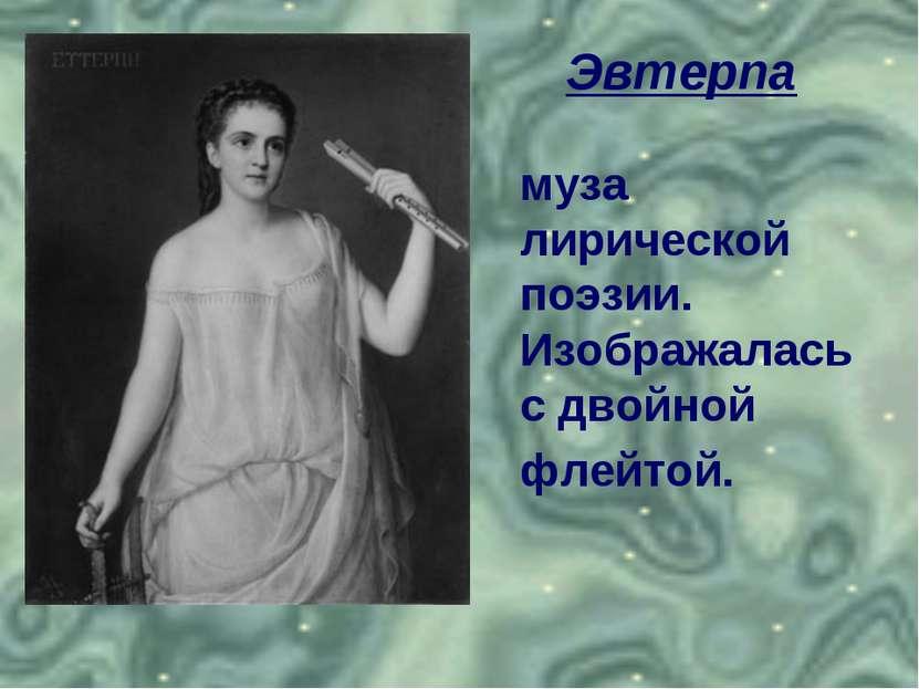 Эвтерпа муза лирической поэзии. Изображалась с двойной флейтой.