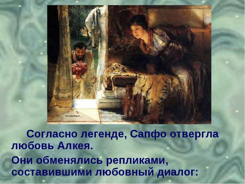 Согласно легенде, Сапфо отвергла любовь Алкея. Они обменялись репликами, сост...