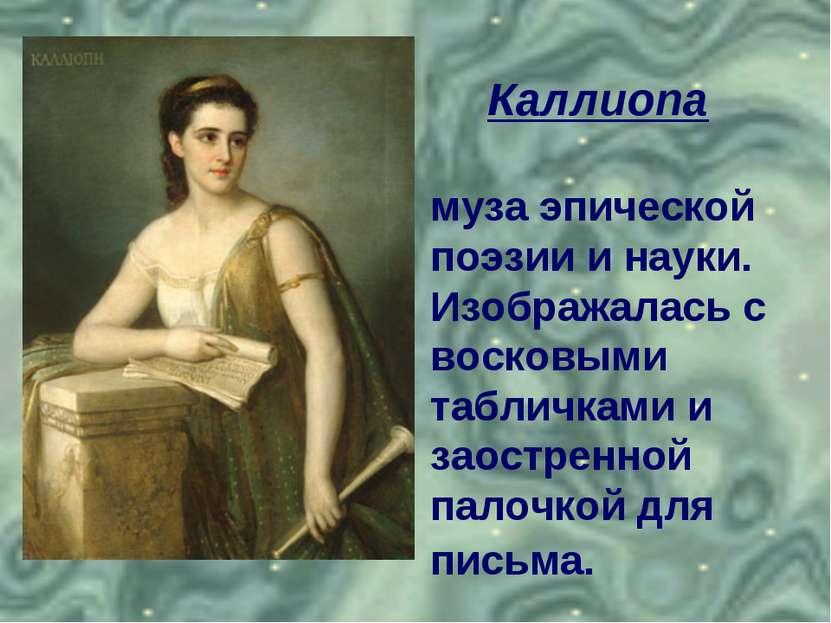 Каллиопа муза эпической поэзии и науки. Изображалась с восковыми табличками и...