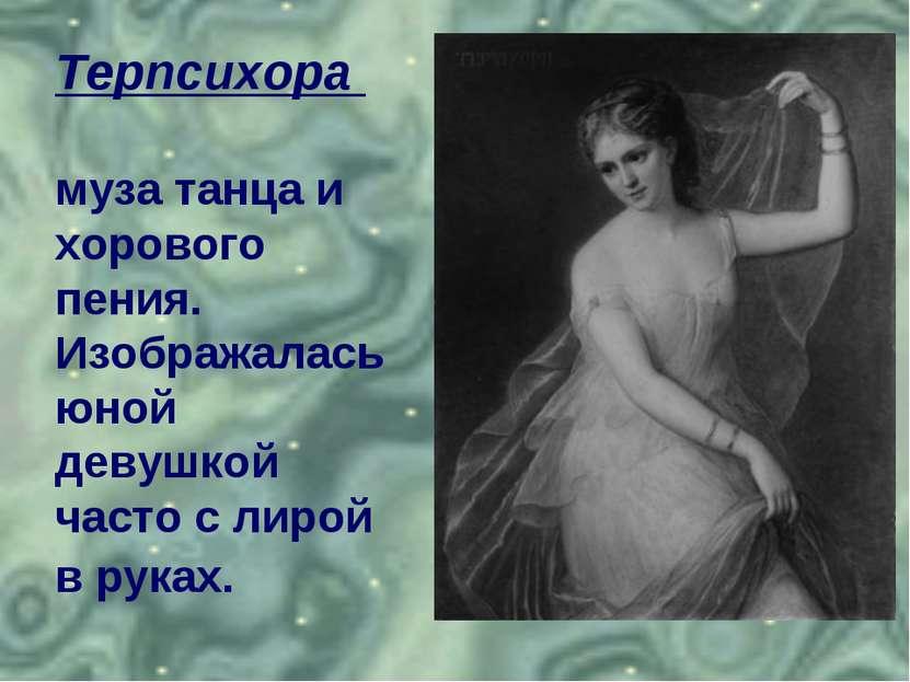 Терпсихора муза танца и хорового пения. Изображалась юной девушкой часто с ли...