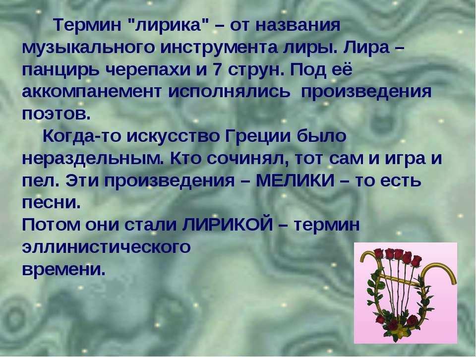 """Термин """"лирика"""" – от названия музыкального инструмента лиры. Лира – панцирь ч..."""