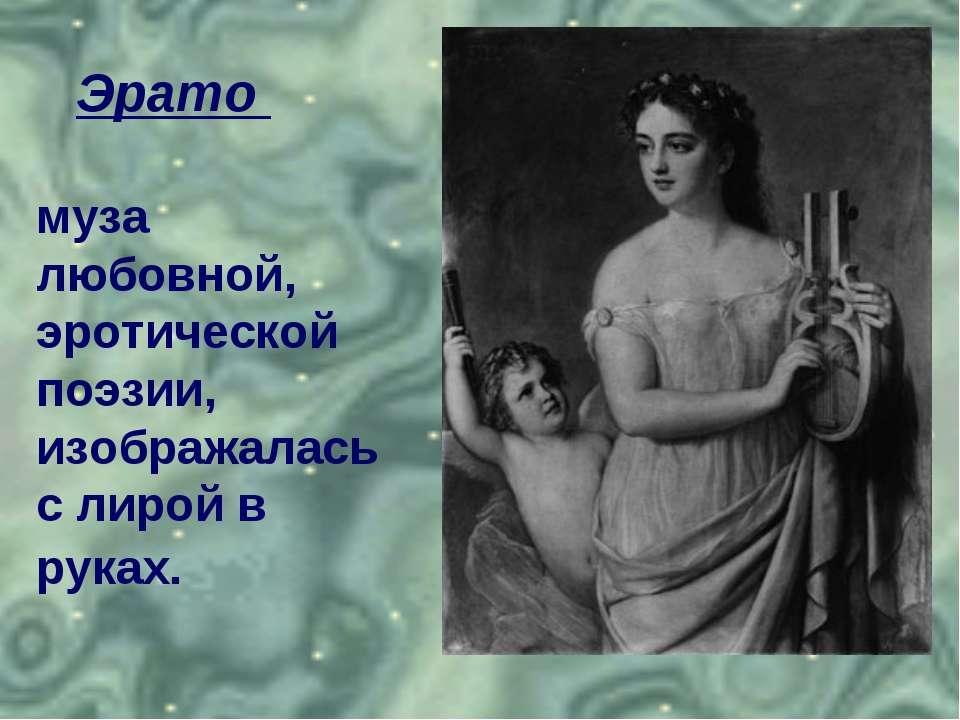 Эрато муза любовной, эротической поэзии, изображалась с лирой в руках.