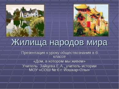 Жилища народов мира Презентация к уроку обществознания в 6 классе «Дом, в кот...