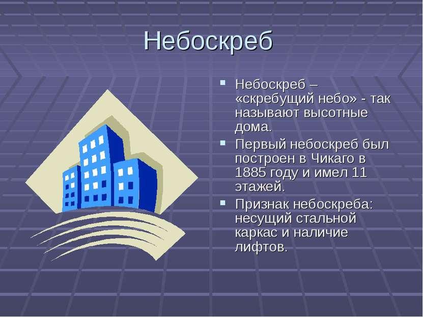 Небоскреб Небоскреб – «скребущий небо» - так называют высотные дома. Первый н...