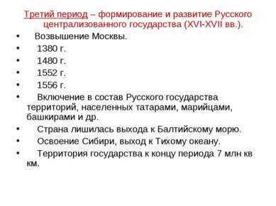Третий период – формирование и развитие Русского централизованного государств...