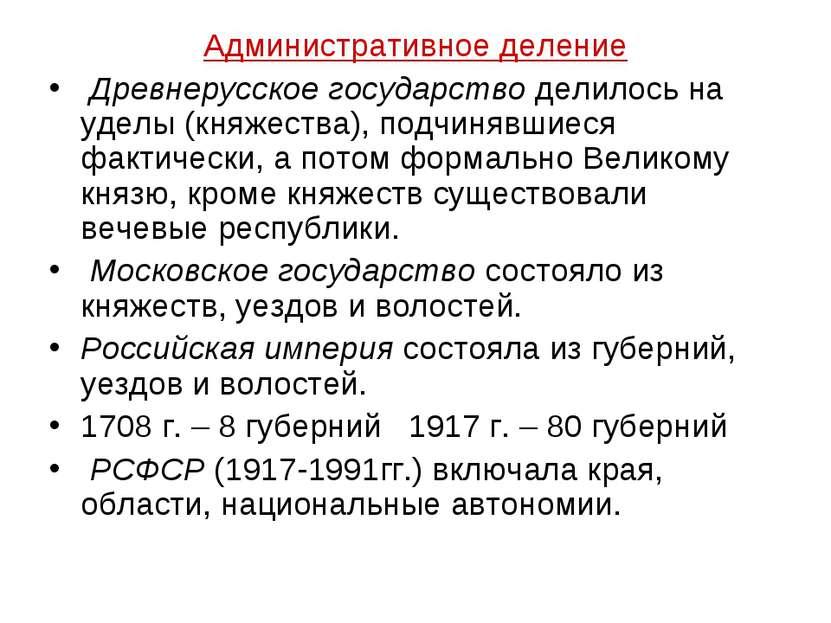 Административное деление Древнерусское государство делилось на уделы (княжест...