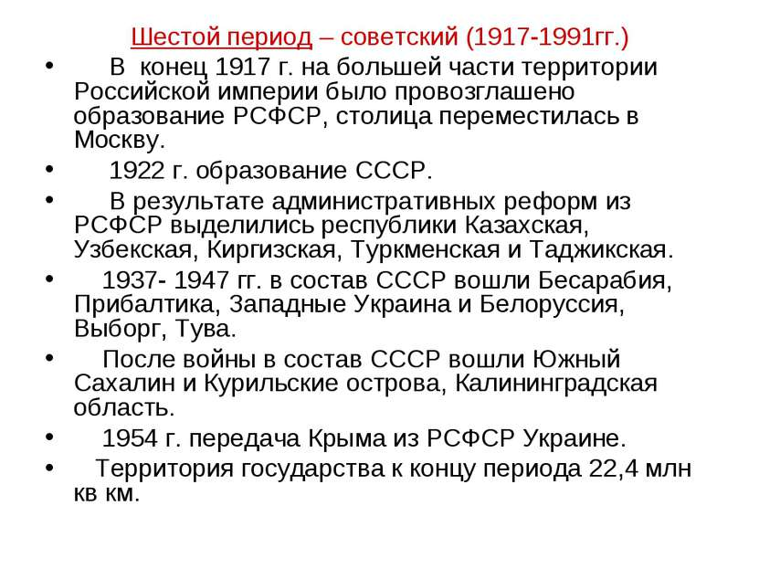 Шестой период – советский (1917-1991гг.) В конец 1917 г. на большей части тер...