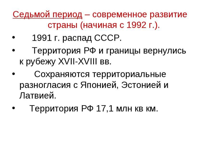 Седьмой период – современное развитие страны (начиная с 1992 г.). 1991 г. рас...