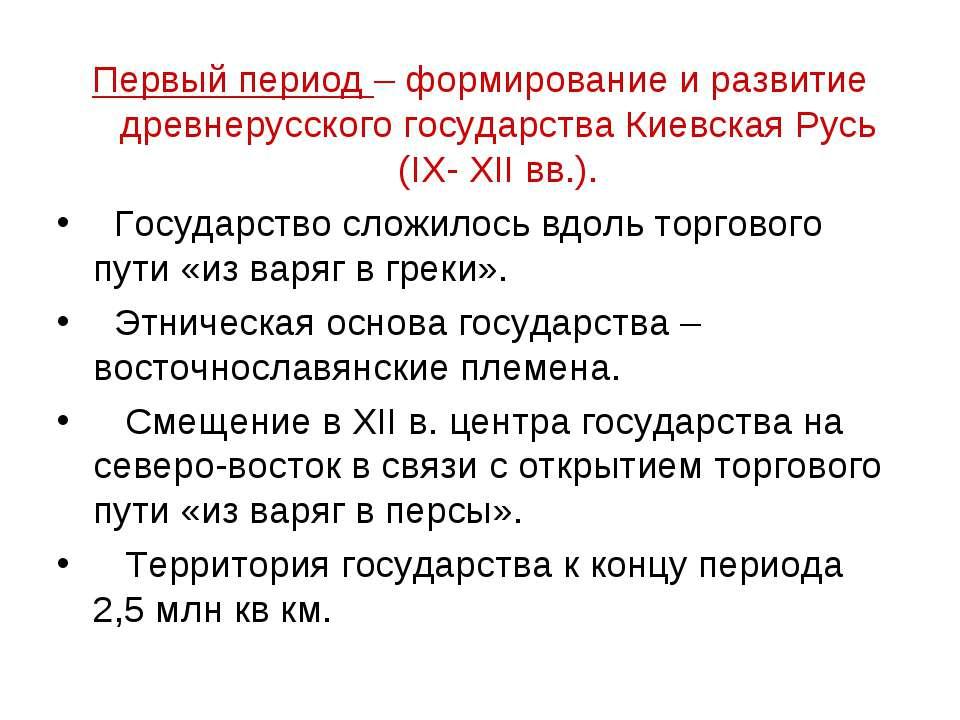Первый период – формирование и развитие древнерусского государства Киевская Р...