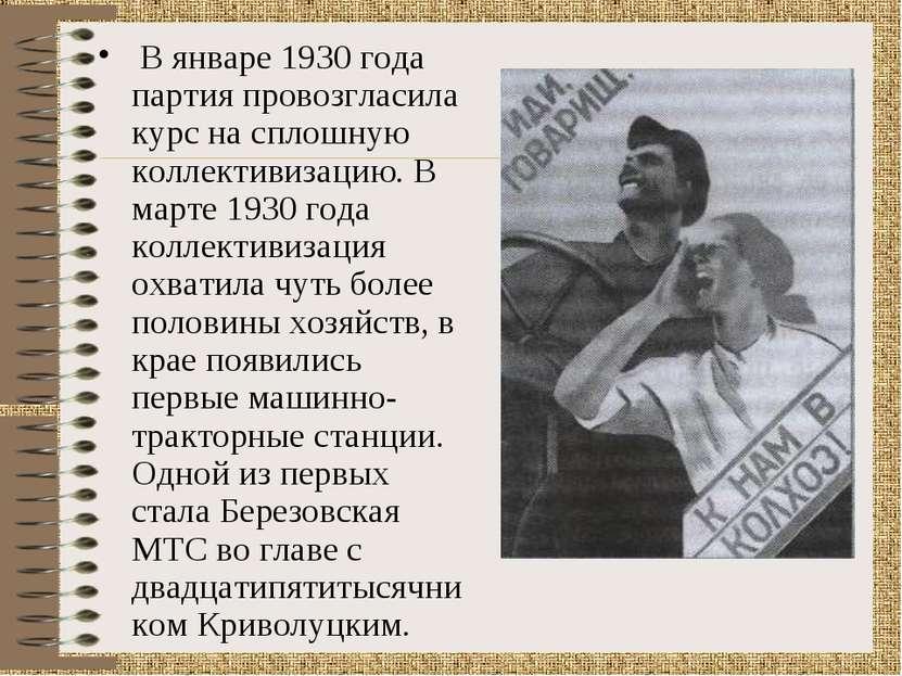 В январе 1930 года партия провозгласила курс на сплошную коллективизацию. В м...
