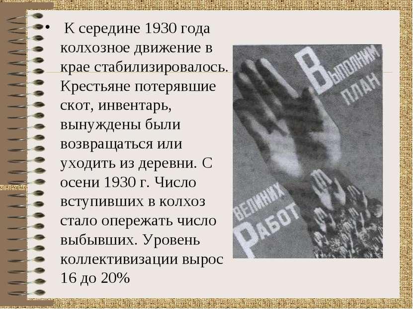 К середине 1930 года колхозное движение в крае стабилизировалось. Крестьяне п...