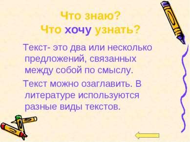 Текст- это два или несколько предложений, связанных между собой по смыслу. Те...