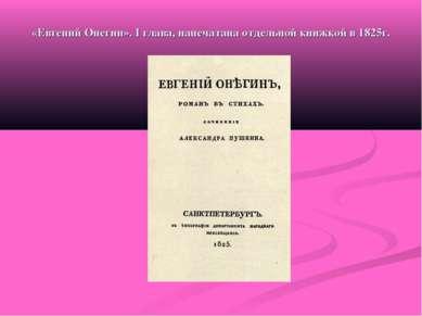 «Евгений Онегин». I глава, напечатана отдельной книжкой в 1825г.