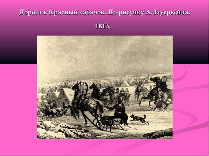 Дорога в Красный кабачок. По рисунку А.Зауервейда. 1813.