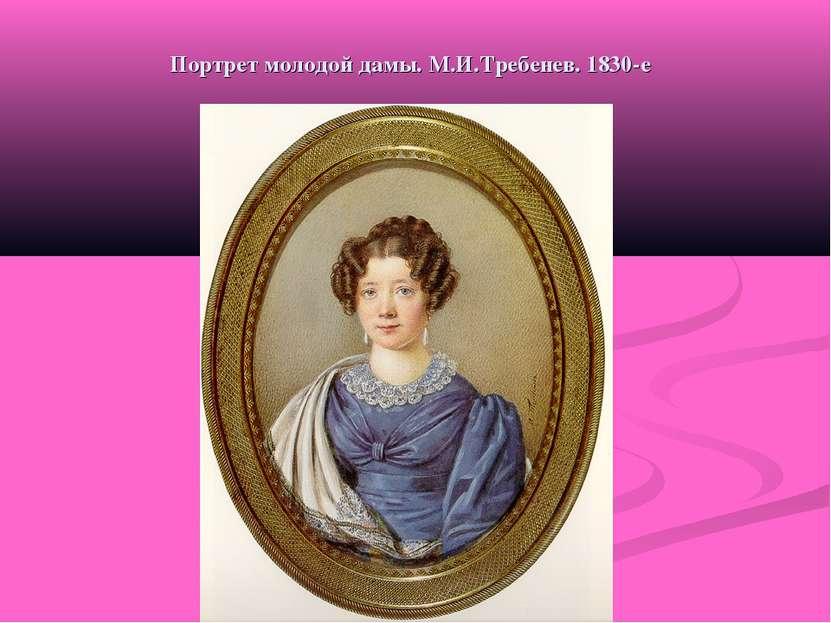 Портрет молодой дамы. М.И.Требенев. 1830-е