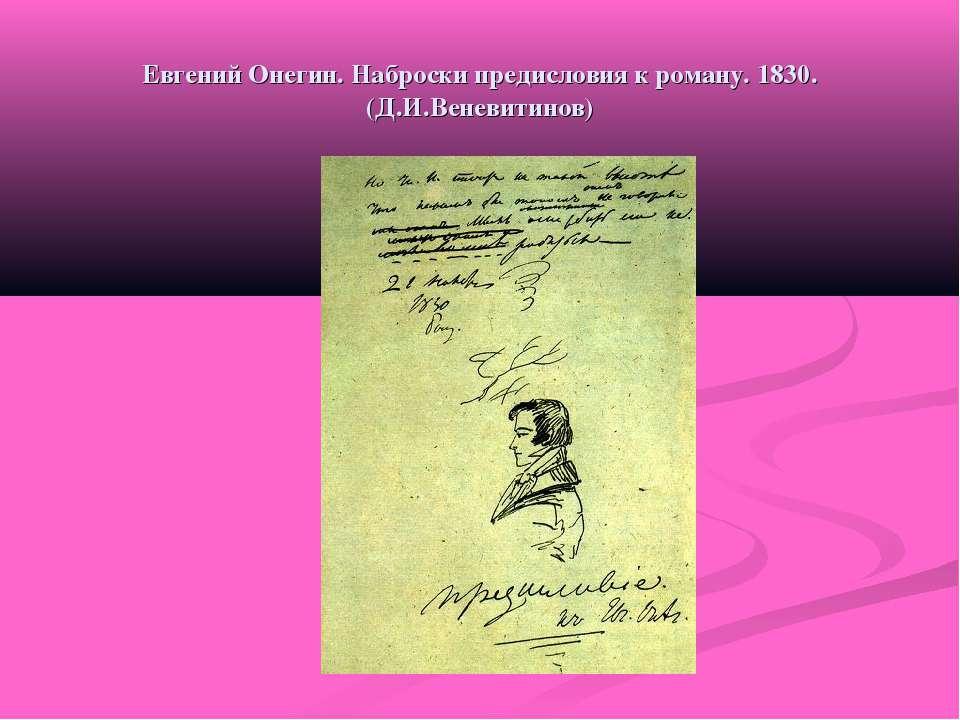 Евгений Онегин. Наброски предисловия к роману. 1830. (Д.И.Веневитинов)