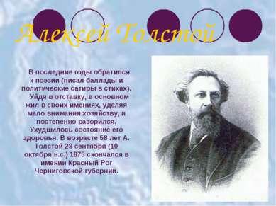 В последние годы обратился к поэзии (писал баллады и политические сатиры в ст...