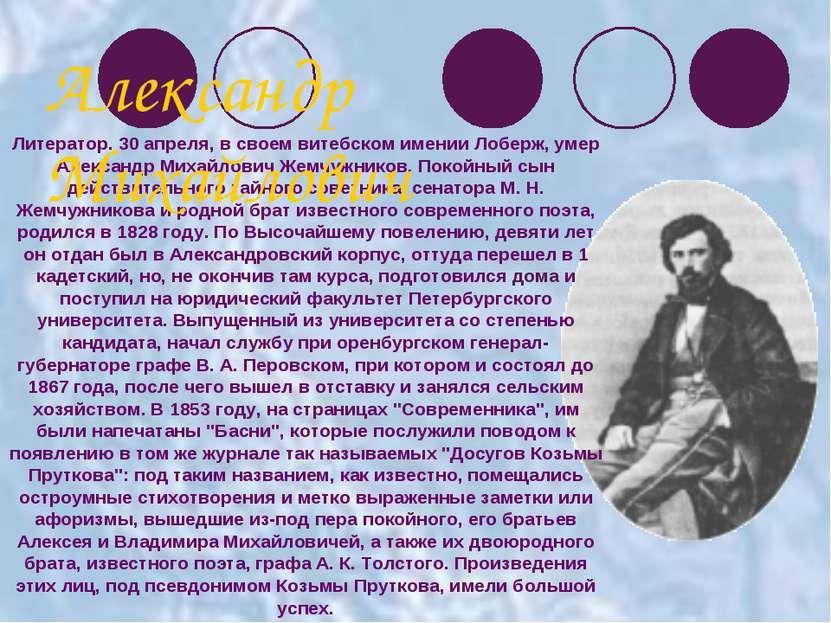 Литератор. 30 апреля, в своем витебском имении Лоберж, умер Александр Михайло...