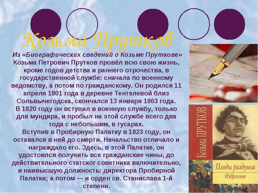 Из «Биографических сведений о Козьме Пруткове» Козьма Петрович Прутков провёл...