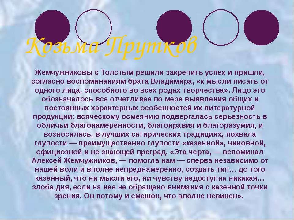 Жемчужниковы с Толстым решили закрепить успех и пришли, согласно воспоминания...