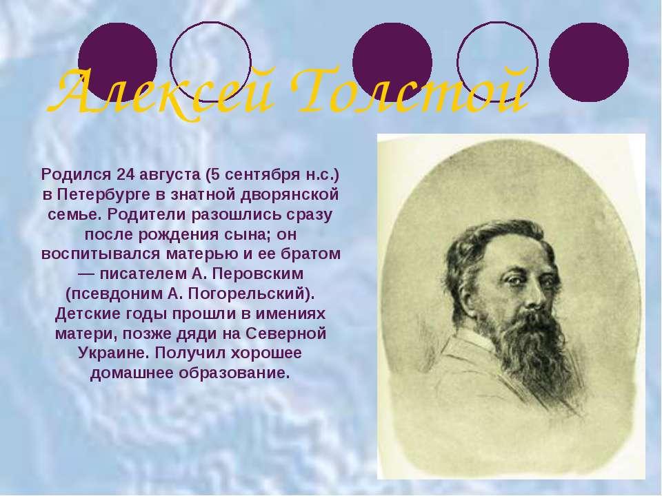 Родился 24 августа (5 сентября н.с.) в Петербурге в знатной дворянской семье....