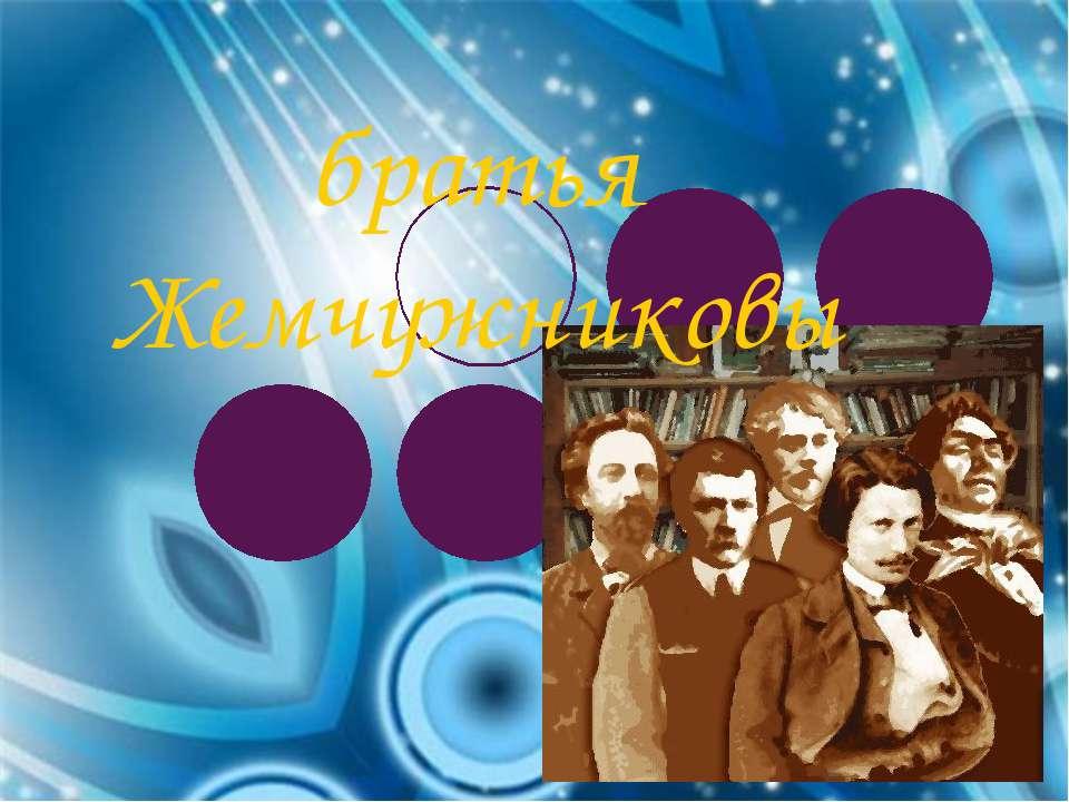 братья Жемчужниковы